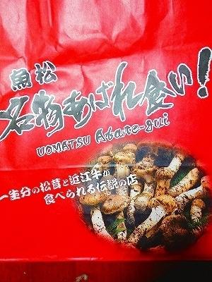 魚松 佃煮 (2).jpg