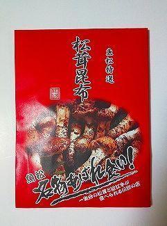 魚松 佃煮 (9).jpg