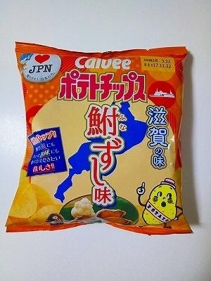 鮒ずしチップス (2).jpg