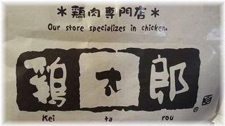 鶏太郎.jpg
