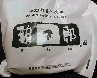 鶏太郎 (3).jpg