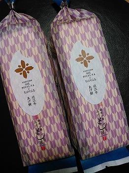 麻布十番 ちはやふる463(500) (2).jpg