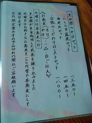 黒田園900+100込 (4).jpg