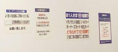 イオンラウンジ草津20178月 (3).jpg