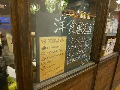 カジュアルフレンチ ゼン (3).jpg