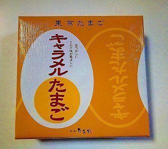 キャラメルたまご8個740別 (3).jpg