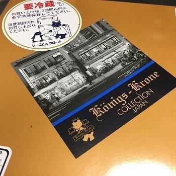ケーニヒ チーズケーキ756 (2).jpg