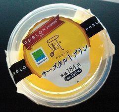 パブロファミマ チーズプリンKIMG9885 (1).jpg