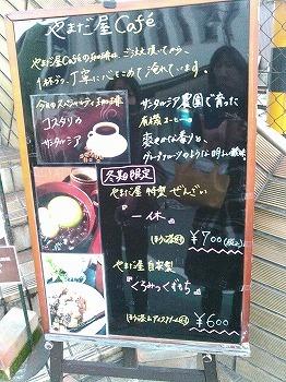 ヤマダヤ膳所カフェ (外観メニュー).jpg