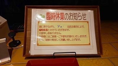 ランパス 臨時休業 (2).jpg