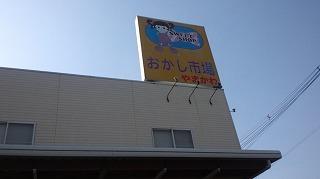 m-お菓子のやまかわ.jpg