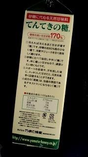 m-てんてきの糖裏.jpg