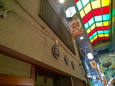 m-マルキ うどん錦 (1).jpg