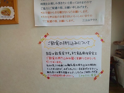 m-三上山テラス (14).jpg