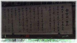 m-三井寺3(金堂).jpg