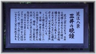 m-三井寺4(三井の晩鐘).jpg