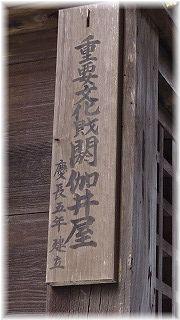 m-三井寺5 (閼伽井看板).jpg