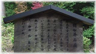 m-三井寺5 (閼伽井説明).jpg