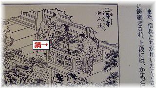 m-三井寺6 (弁慶の引き摺り鐘 画).jpg