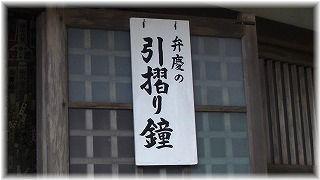 m-三井寺6 (弁慶の引き摺り鐘看板).jpg