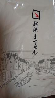 m-北浜ますせん袋.jpg