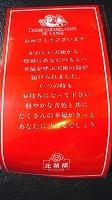 m-天使の鈴すず裏面.jpg