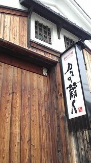 m-月の蔵人外観.jpg
