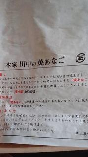 m-本家田中の焼あなご説明書.jpg