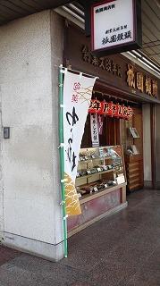 m-祇園饅頭外観2.jpg