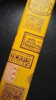 m-福砂屋.jpg