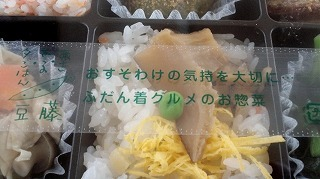 m-豆藤 気遣い.jpg