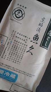 m-魚久.jpg
