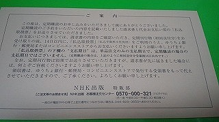 m-NHKテキスト.jpg
