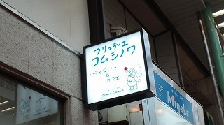 m-コムシノワ看板.jpg
