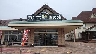 m-マーステ直売館外観.jpg