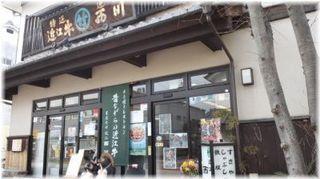 s_まるたけ西川%20%20(2).jpg