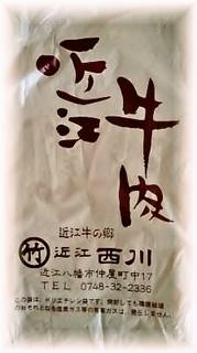 s_まるたけ西川%20(2).jpg